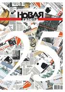 Новая Газета 34-2018