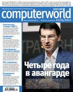 Журнал Computerworld Россия №12\/2012