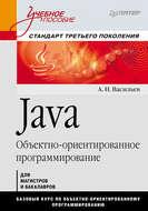 Java. Объектно-ориентированное программирование
