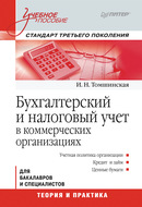 Бухгалтерский и налоговый учет в коммерческих организациях