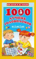 1000 лучших головоломок для детей от 5 до 7 лет