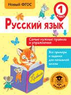 Русский язык. Самые нужные правила и упражнения. 1 класс
