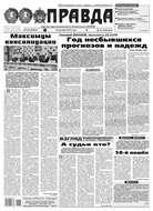 Правда 143-2016