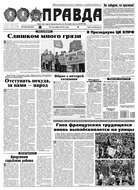 Правда 108-2016