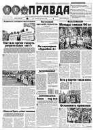 Правда 92-2016