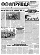 Правда 75-2016