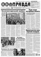 Правда 40-2016