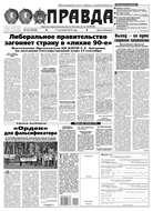 Правда 102-2015