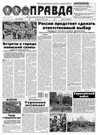 Правда 84-2015