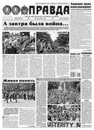 Правда 66-2015