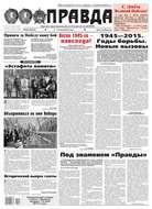 Правда 48-2015