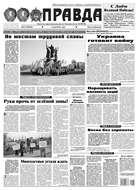 Правда 47-2015