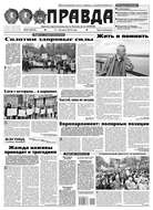 Правда 26-2015