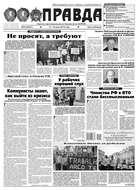 Правда 25-2015