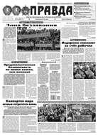 Правда 11-2015