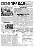 Правда 138-2014