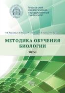 Методика обучения биологии. Часть 1. Растения. Бактерии. Грибы и лишайники