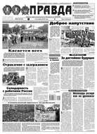 Правда 96-2018