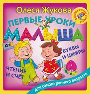 Первые уроки малыша: буквы и цифры, чтение и счет