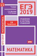 ЕГЭ 2019. Математика. Уравнения и системы уравнений. Задача 13 (профильный уровень)