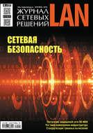 Журнал сетевых решений \/ LAN №04\/2018