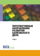 Перспективные направления развития банковского дела. Том 2