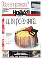 Новая Газета 122-2018