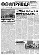 Правда 126-2018