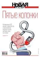 Новая Газета 129-2018