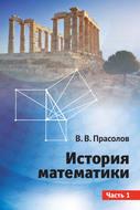 История математики. Часть 1