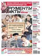 Аргументы и Факты Москва 06-2019
