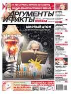 Аргументы и Факты Москва 05-2019