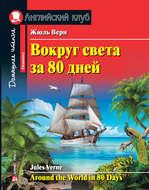 Вокруг света за 80 дней \/ Around the World in 80 Days