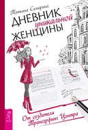Дневник уникальной женщины