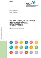 Организация, технология и проектирование предприятий