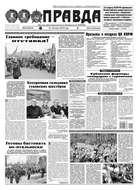 Правда 29-2019