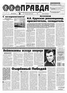 Правда 28-2019