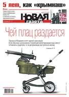 Новая Газета 28-2019