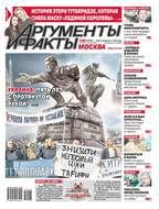Аргументы и Факты Москва 13-2019
