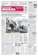 Вечерняя Москва 61-2019