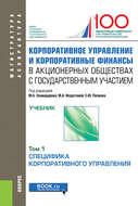 Корпоративное управление и корпоративные финансы в акционерных обществах с государственным участием. Том 1