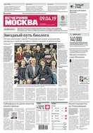 Вечерняя Москва 64-2019