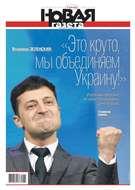 Новая Газета 45-2019