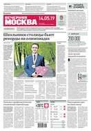 Вечерняя Москва 84-2019