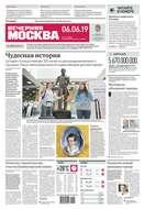 Вечерняя Москва 101-2019