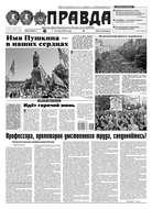 Правда 60-2019