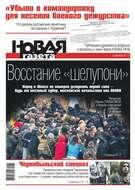Новая Газета 61-2019