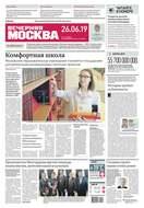 Вечерняя Москва 114-2019
