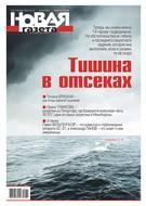 Новая Газета 72-2019
