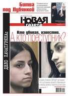 Новая Газета 76-2019